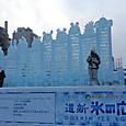 大氷像「動物たちの夢の城」